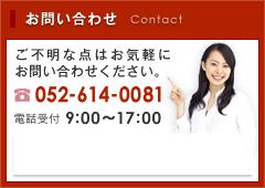 【お問い合わせ】ご不明な点はお気軽にお問い合わせください。TEL:052-614-0081