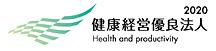 健康経営優良法人2020|株式会社明伸タイヤサービス認定証