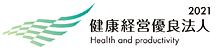 健康経営優良法人2021|株式会社明伸タイヤサービス認定証