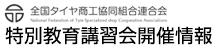 特別教育講習会開催情報(全国タイヤ商工協同組合連合会)