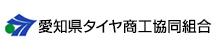 愛知県タイヤ商工協同組合
