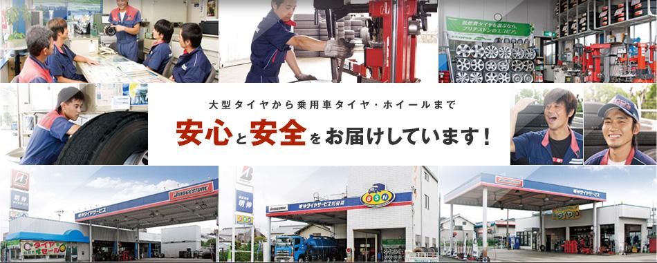 【中部運輸局長認定 優良自動車整備事業者】MEISHIN TIRE SERVICE