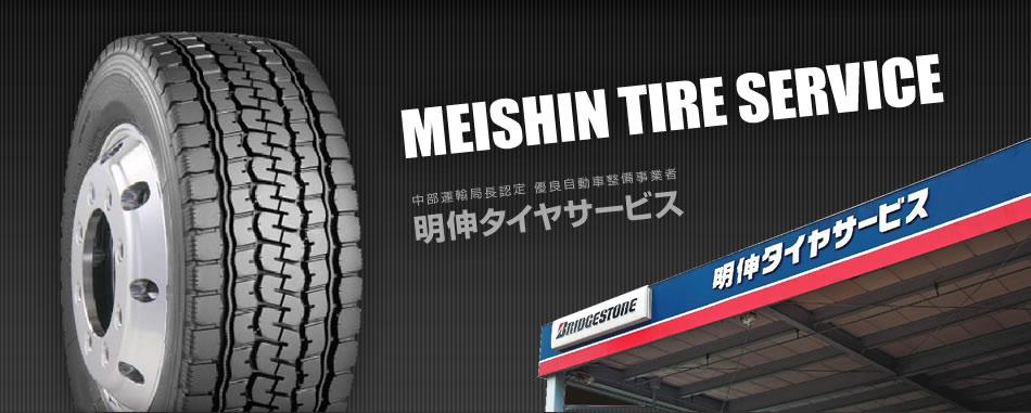 【大型タイヤから乗用車タイヤ・ホイールまで】安心と安全をお届けしています!